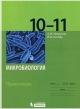 Микробиология 10-11 кл. Практикум